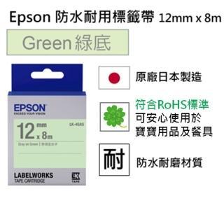 【EPSON】標籤機色帶 綠底灰字/12mm(LK-4GAS)