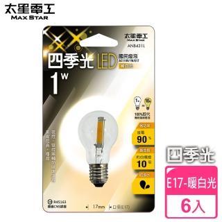 【太星電工】四季光LED國民燈泡E17/1W(暖白光/6入)