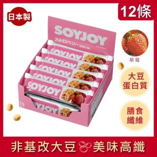 【SOYJOY】大豆水果營養棒草莓口味(1盒12入)