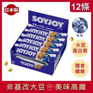 【SOYJOY】大豆水果營養棒藍莓口味(1盒12入)