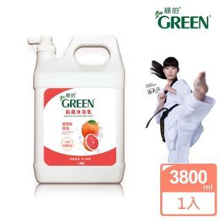 【綠的GREEN】抗菌沐浴乳加侖桶-葡萄柚精油(一加侖)