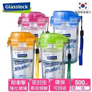 【Glasslock】強化玻璃環保攜帶型水杯繽彩款500ml(買二送二)