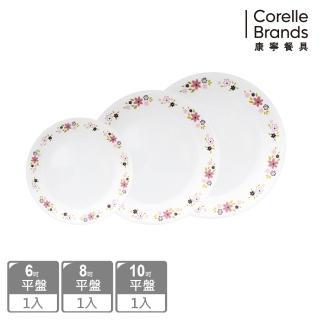 【美國康寧 CORELLE】花漾派對3件式餐盤組(301)