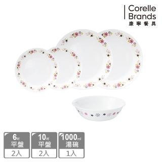 【美國康寧 CORELLE】花漾派對5件式餐盤組(502)
