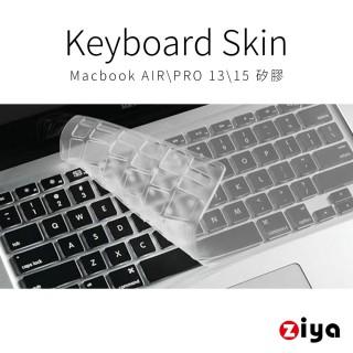 【ZIYA】Macbook Air 13/Pro 13/ Pro 15 鍵盤保護膜 環保無毒矽膠材質(一入)