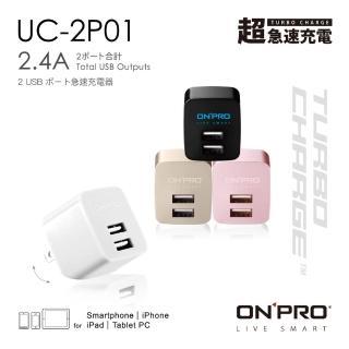 【ONPRO】UC-2P01 雙USB輸出電源供應器/充電器(5V/2.4A)