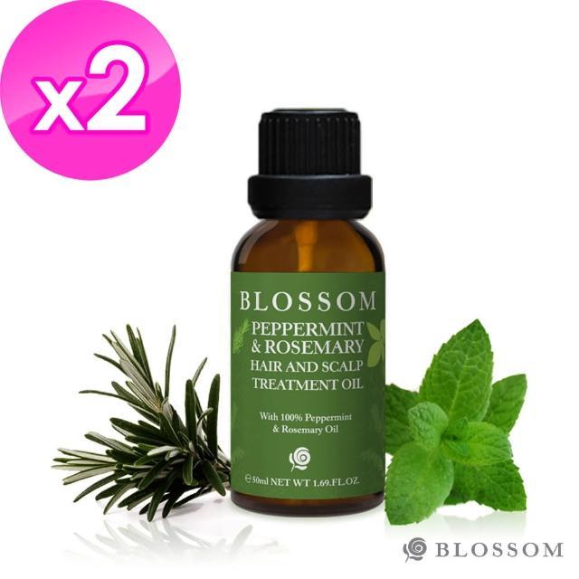 【BLOSSOM】薄荷迷迭香植萃頭皮舒緩按摩油x2瓶(50ML-瓶)