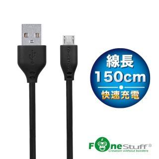 【FONESTUFF】Micro USB傳輸線-150公分