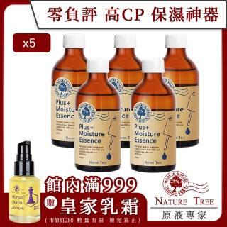 【Nature Tree】保濕濃縮精華液特惠5件組250ml(乳木果油手足修護霜60mlX2)