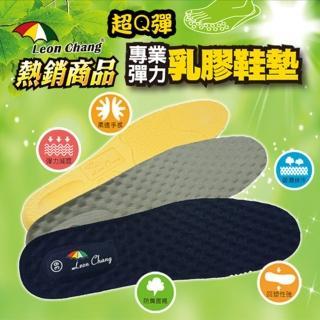 【LC雨傘】專業彈力乳膠鞋墊