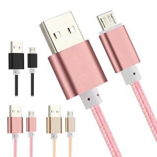 Micro USB 編織充電傳輸線 鋁合金接頭(150cm)