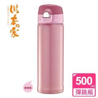 【川本家】316不鏽鋼真空超薄彈跳保溫瓶500ml(蜜桃粉 JA-500MP)