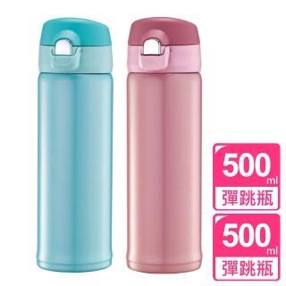 【川本家】316不鏽鋼真空超薄彈跳保溫瓶1+1組(500ml 顏色隨機)