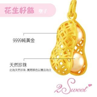 【甜蜜約定2sweet-PE-6203】純金+珍珠金飾-約重0.82錢(純金墬)