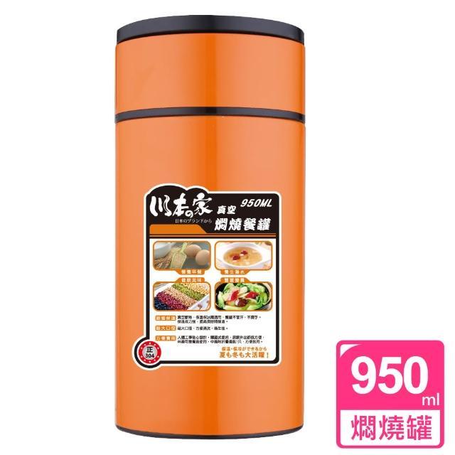 【川本家】內膽304不鏽鋼大容量950ml真空燜燒餐罐(甜澄橘)