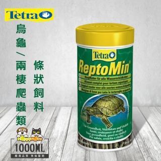 【德彩Tetra】T255-1兩棲爬蟲類條狀飼料(1000ml)