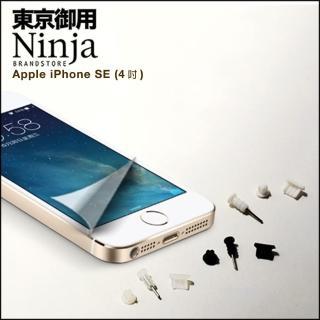 【東京御用Ninja】iPhone SE通用款矽膠取卡針+耳機孔塞+傳輸底塞(黑+白+透明套裝超值組)