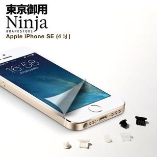 【東京御用Ninja】iPhone SE通用款耳機孔防塵塞+防塵底塞(黑+白+透明套裝超值組)