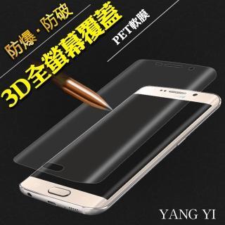 【YANG YI】揚邑Samsung S7 edge 防爆破螢幕保護軟膜(全屏滿版3D曲面)