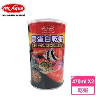 【Mr.AQUA】高蛋白乾蝦470ml(2罐)
