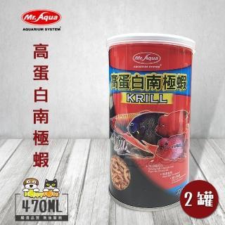 【Mr.AQUA】高蛋白南極蝦470ml(2罐)