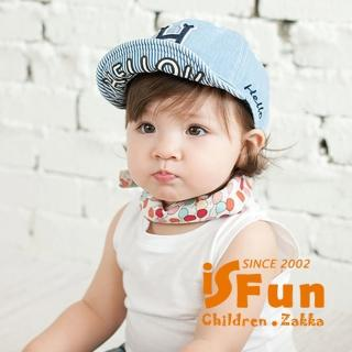 【iSFun】哈嘍牛仔*中性兒童棒球帽/淺藍