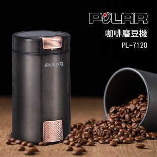 【POLAR】咖啡磨豆機(PL-7120)