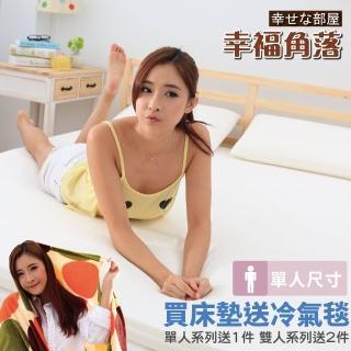 【幸福角落】Tencel涼感天絲Q彈乳膠床墊-單人3尺