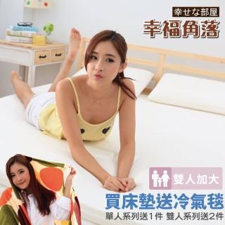 【幸福角落】Tencel涼感天絲Q彈乳膠床墊-雙人加大6尺