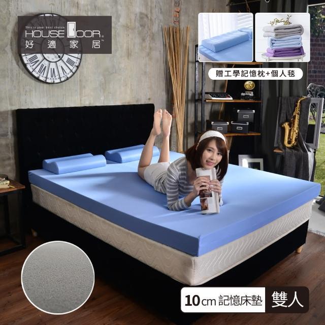 【House Door】日本防蹣抗菌10cm竹炭記憶床墊(雙人5尺)
