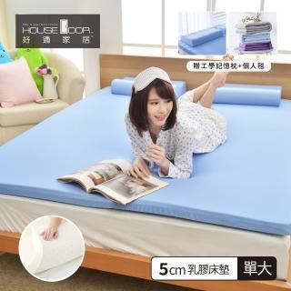 【House Door】日本大和防蹣抗菌5cm乳膠床墊(單人加大3.5尺)