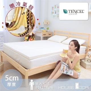 【House Door】TENCEL天絲舒柔布頂級涼感天絲5cm乳膠床墊(單人3尺)