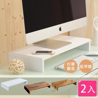 【BuyJM】櫸木色低甲醛防潑水桌上置物架/螢幕架(2入組)