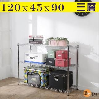 【BuyJM】鐵力士電鍍120x45x90cm耐重三層置物架/波浪架