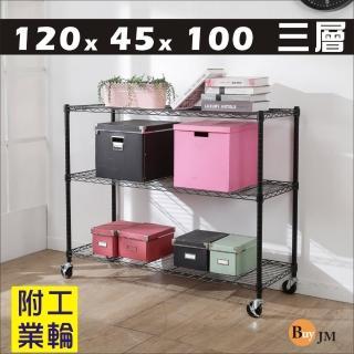 【BuyJM】黑烤漆120x45x100cm附工業輪三層置物架