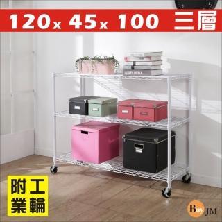 【BuyJM】白烤漆120x45x100cm附工業輪三層置物架