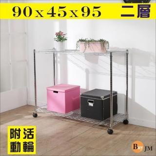 【BuyJM】鐵力士電鍍90x45x95cm二層附PP輪置物架/波浪架