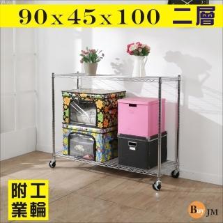 【BuyJM】鐵力士電鍍90x45x100cm二層附工業輪置物架/波浪架