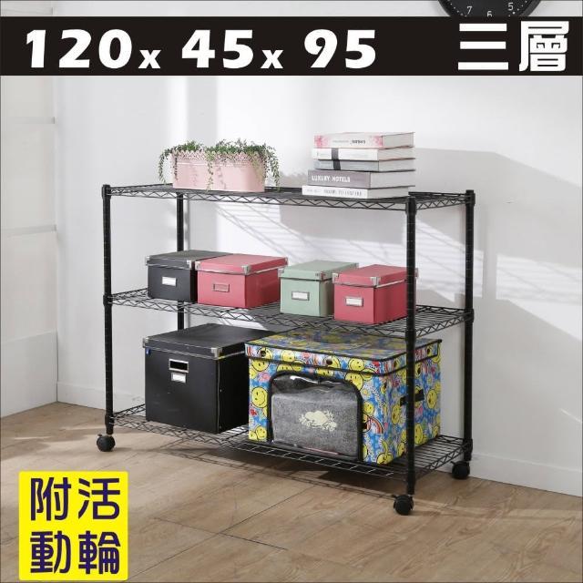 【BuyJM】黑烤漆120x45x95cm附輪三層置物架