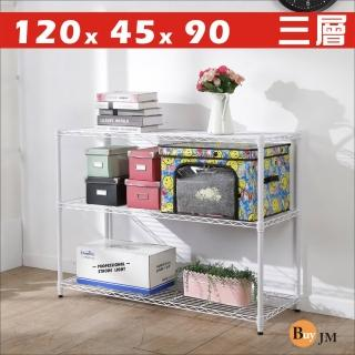 【BuyJM】白烤漆120x45x90cm耐重三層置物架