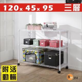 【BuyJM】白烤漆120x45x95cm附輪三層置物架/波浪架