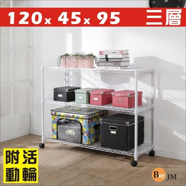 【BuyJM】白烤漆120x45x95cm附輪三層置物架-波浪架