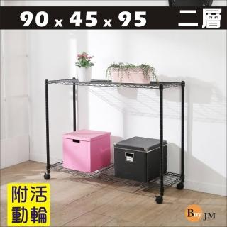 【BuyJM】黑烤漆90x45x95cm附輪二層置物架/波浪架