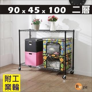 【BuyJM】黑烤漆90x45x100cm附工業輪二層置物架/波浪架