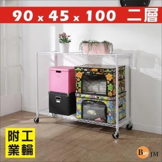 【BuyJM】白烤漆90x45x100cm附工業輪二層置物架/波浪架