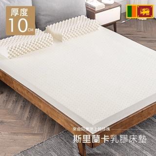 【R.Q.POLO】泰國進口100%天然乳膠床墊/防蹣抗菌-厚度10cm(雙人加大6x6.2尺)