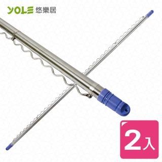 【YOLE悠樂居】不鏽鋼3米防風曬衣桿#1228031(2入)