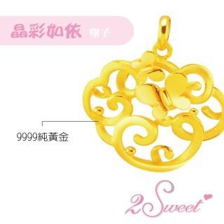 【甜蜜約定2sweet-PE-6182】純金金飾-約重1.30錢(純金墬)