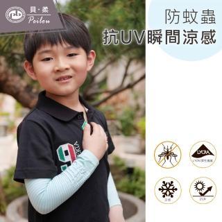 【PEILOU】貝柔防蚊萊卡冰涼紗防曬袖套(單入組-寶貝兒童款)