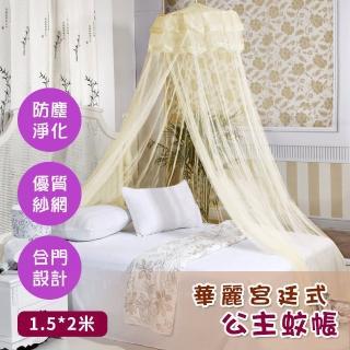 【ENNE】華麗宮廷式圓頂掛式蚊帳(兩色任選)